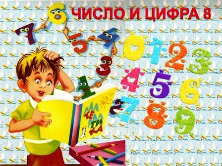конспект урока 1 класс знакомство с буквой л